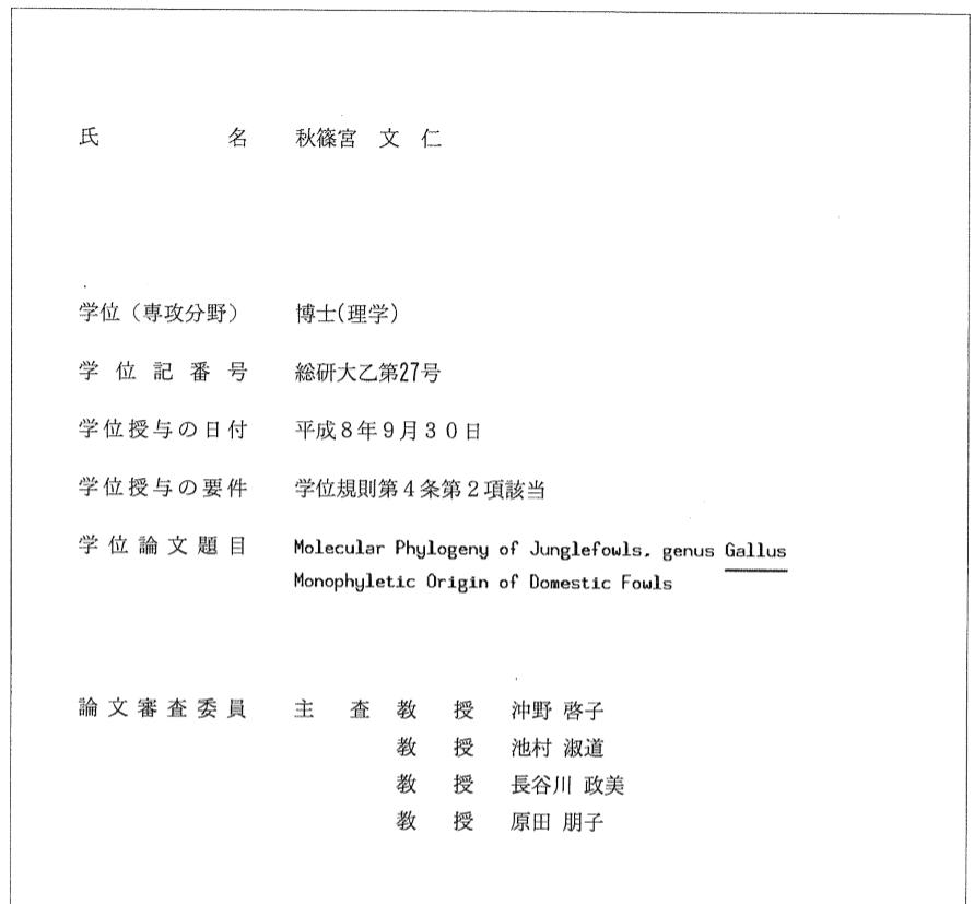 誠一 小 内 [96]